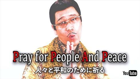 ピコ太郎 古坂大魔王 PPAP 2020 新型コロナ