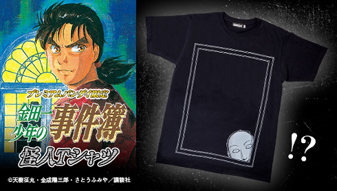 金田一少年の事件簿「怪人」Tシャツ