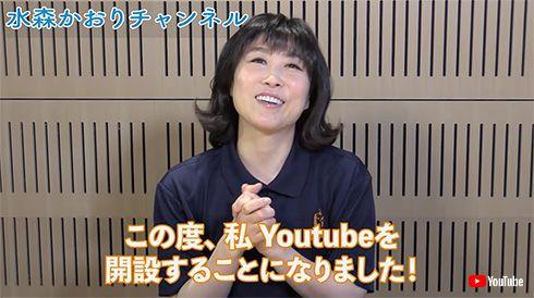 水森かおり YouTube Twitter 水森かおりチャンネル ご当地ソングの女王