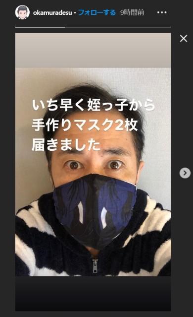 岡村隆史 川栄李奈 自作マスク 新型コロナウイルス