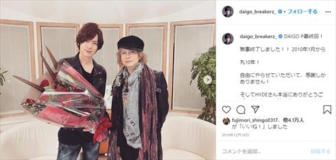 DAIGO 誕生日 ブログ Hyde 年齢 42歳