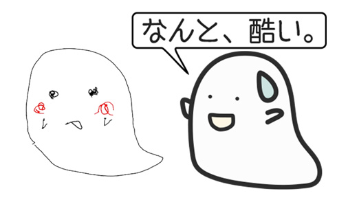 幽霊のイラスト