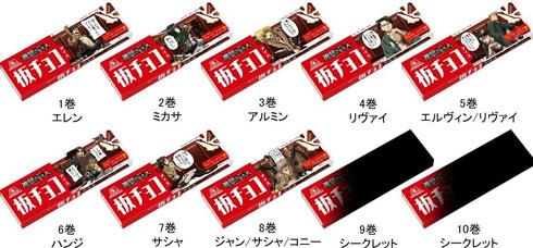 板チョコアイス 進撃の巨人 コラボ 背表紙 パッケージ 森永製菓