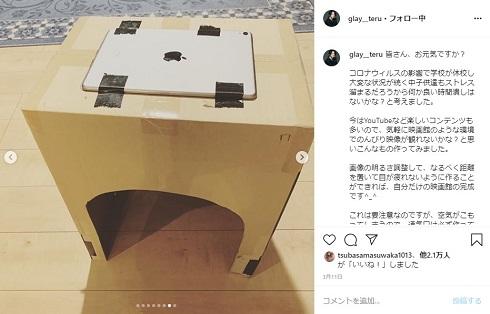 GLAY TERU 新型コロナ ホームシアター