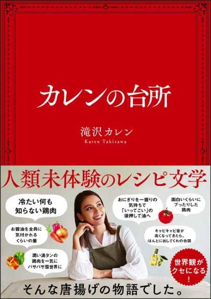 滝沢カレン 料理 レシピ カレンの台所 超感覚