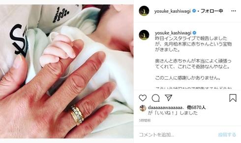 柏木陽介 佐藤渚 出産 TBS 浦和レッズ