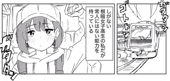 変な能力を持つ女子高生の話 漫画