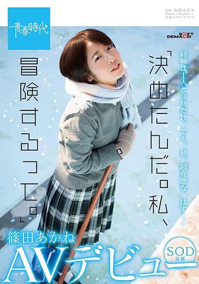 AV サンプル映像 エモい カラオケ MV 太田みぎわ 篠田あかね