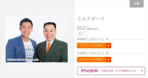 ミルクボーイ 内海崇 角刈り 自粛 プロムナード 大阪 新型コロナウイルス Twitter
