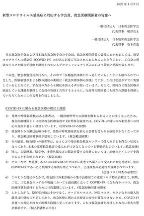 日本救急医学会 日本臨床救急医学会 コロナ