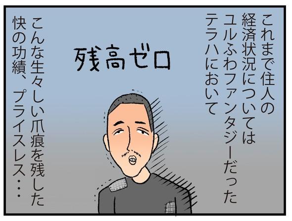 テラハ39話