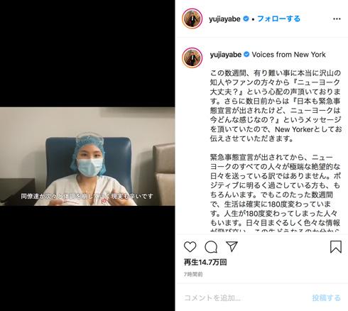 綾部祐二 ニューヨーク 新型コロナウイルス