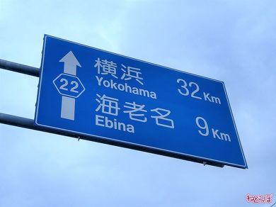 「青看板」と呼ばれる案内標識の一種「方面及び距離」