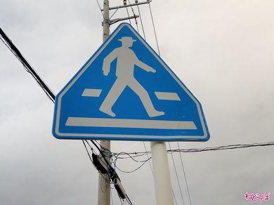 指示標識に分類される「横断歩道」