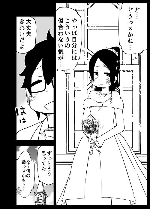 結婚式 奥手