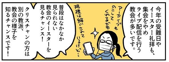 イースター