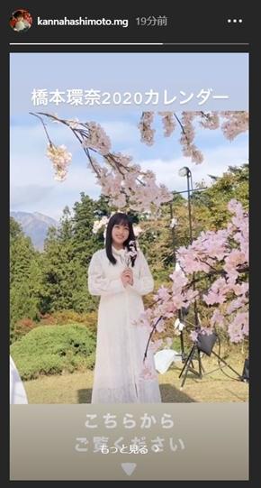 橋本環奈 マネージャー カレンダー オフショット 新型コロナ