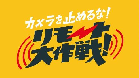 カメラを止めるな! 上田慎一郎 濱津隆之 PANPOCOPINA