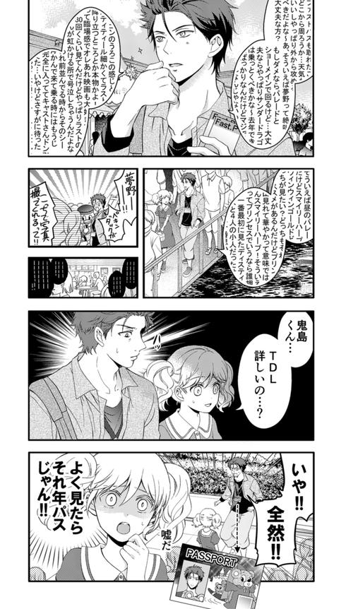 彼氏が夢の国を好きすぎる話02