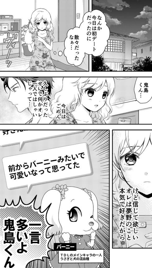 彼氏が夢の国を好きすぎる話04