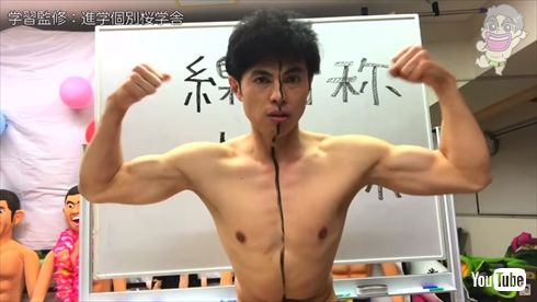 小島よしお YouTube 授業 算数 動画 おっぱっぴー小学校