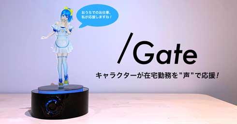 Gatebox 在宅勤務 応援 おしゃべりスピーカー /Gate Slash Gate