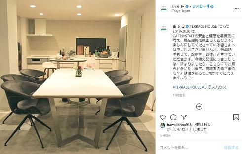テラスハウス テラハ TERRACE HOUSE TOKYO 2019-2020 配信休止