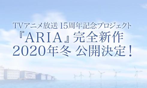 ARIA アリア 完全新作 アニメ 15周年記念 天野こずえ