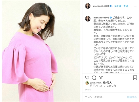 橋本マナミ 妊娠 ぽっこりおなか インスタ 出産