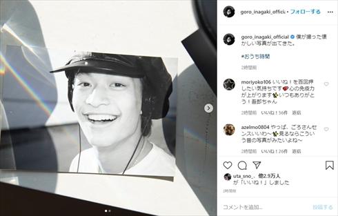 稲垣吾郎 香取慎吾 SMAP 10代 最年少 インスタ