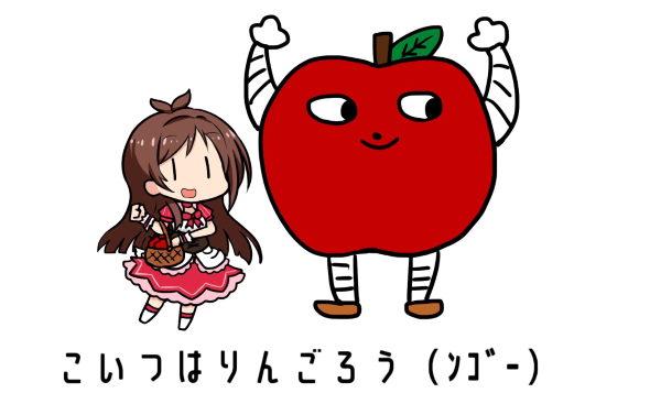 アイマス デレマス デレステ ニコニコ動画 たべるんごのうた バチ 辻野あかり りんごろう
