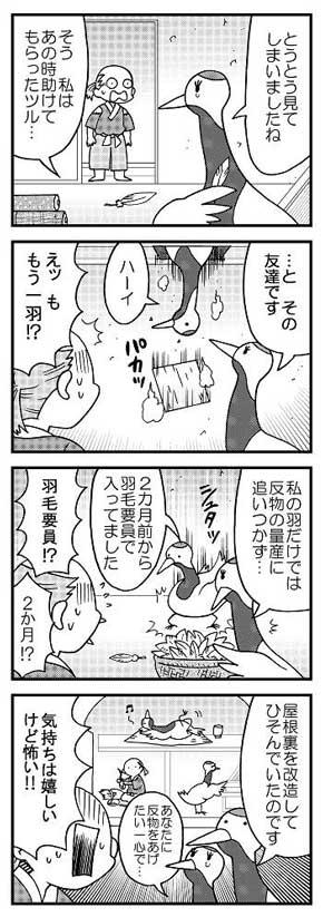 安堂友子 鶴の恩返し パロディ 漫画 ツルの恩返しシリーズ 4コマ