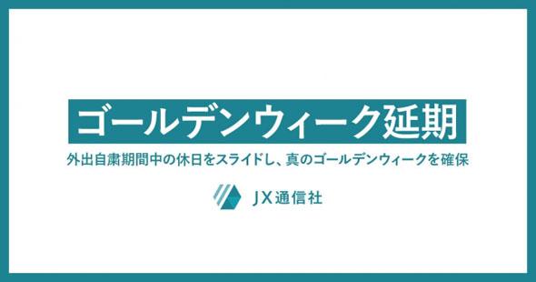 JX通信 GW延期