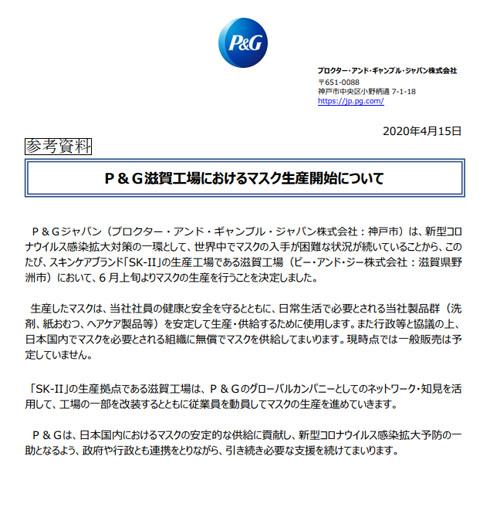 P&G マスク生産へ