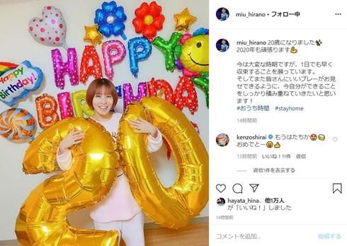 平野美宇 東京五輪 オリンピック 卓球 20歳