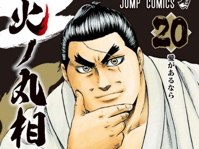 死亡 丸 相撲 作者 火 ノ