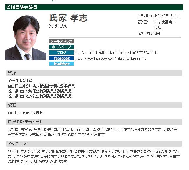 香川ゲーム条例、「(パブコメは)賛成多数だから採決しては」と発言したのは誰だったのか