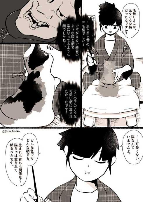 猫塗り屋 漫画 清水めりぃ 書籍化 猫 柄 塗り直し りんちゃ モフ田