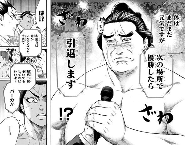 火ノ丸相撲