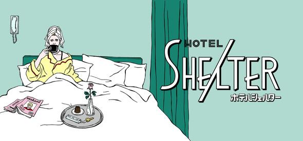 ホテルシェルター