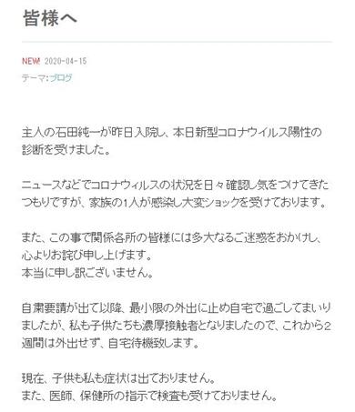 東尾理子 石田純一 新型コロナ 陽性 感染 検査