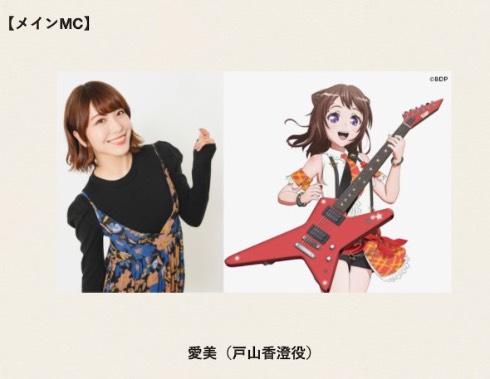 BanG Dream! バンドリ! NHK-FM 今日は一日〇〇三昧 愛美 戸山香澄