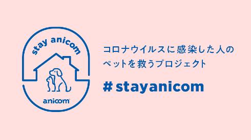 「#StayAnicom」プロジェクト