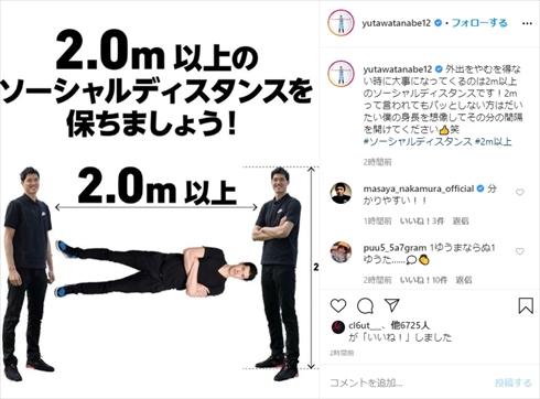 渡邊雄太 NBA 身長 ソーシャルディスタンス Instagram メンフィス・グリズリーズ