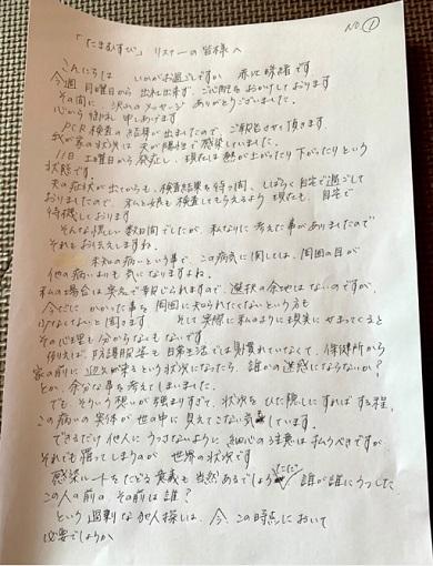赤江珠緒 新型コロナ PCR 自粛 陽性 自筆 メッセージ
