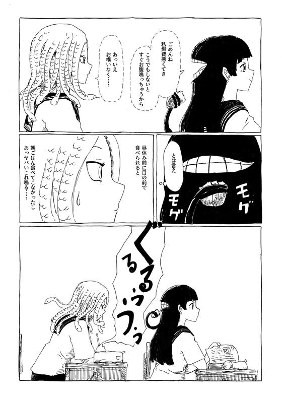 転校生メデューサと二口女 漫画