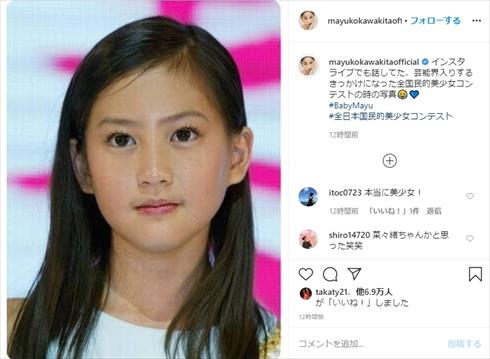 河北麻友子 全日本国民的美少女コンテスト 2003年 グランプリ インスタ 11歳