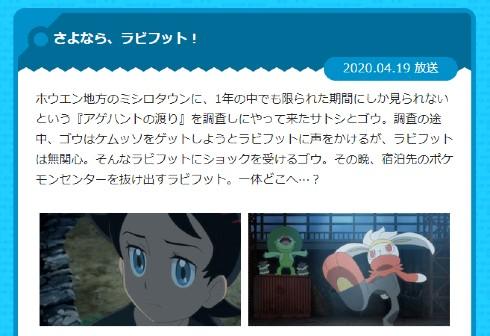 ポケットモンスター ポケモン アニメ 再放送