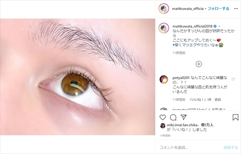 Matt すっぴん 目 メイク 加工 インスタ