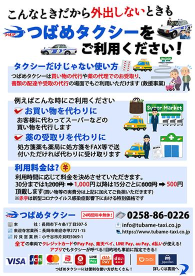 つばめタクシー